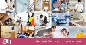 株式会社スミスケ(栃木県矢板市)